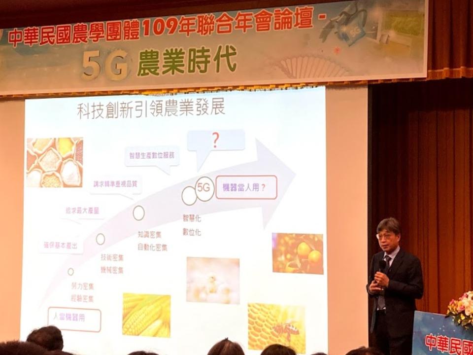 【新農業】農委會陳駿季副主委專題演講「5G時代下的農業大未來」:因應5G時代,需要更多跨域創意與創新思維